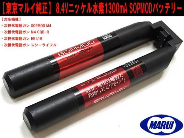 8.4Vニッケル水素1300mA SOPMODバッテリー