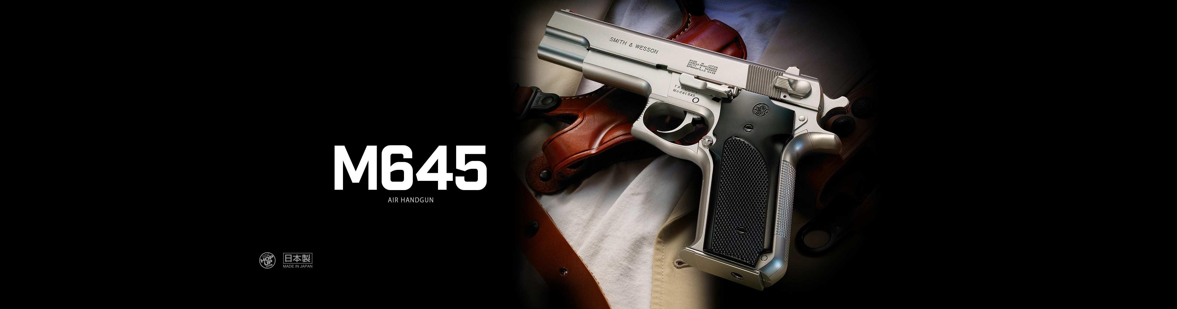 東京マルイ M645 AIR