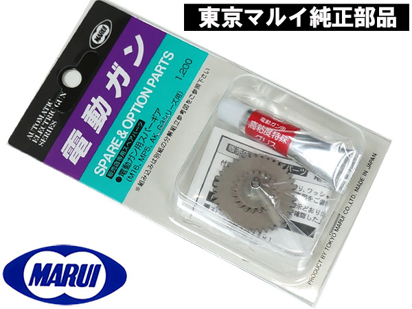 東京マルイ製 No.39 従来電動ガン用 共通 スパーギア  (高粘度特殊グリス付)