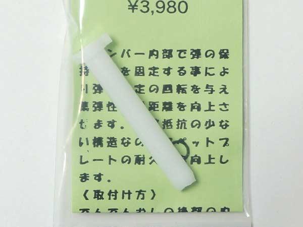 FIREFLY(ファイアフライ)製 【でんでんむし】東京マルイ電動銃 次世代M4シリーズ HK416D/417 SCARシリーズ電動ガン共用 給弾ノズル