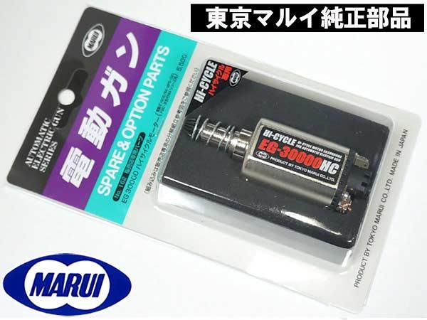 東京マルイ製 No.162 EG30000HCモーター(EG-30000 ハイサイクルモーター)(ロング)