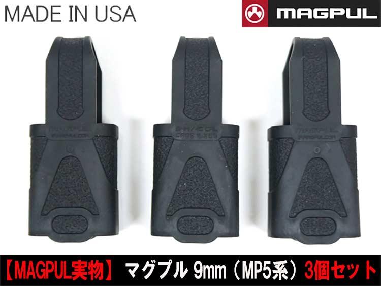 【MAGPUL実物】 マグプル 9mm(MP5/UZI系)3個セットPack