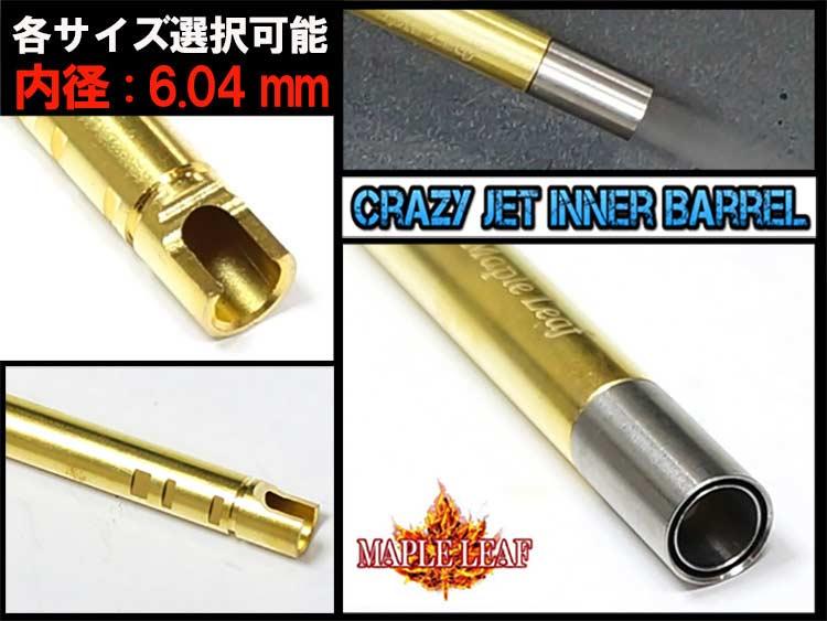 Maple Leaf (メープルリーフ)製 Crazy Jet クレイジージェット インナーバレル 【東京マルイガスハンドガン用