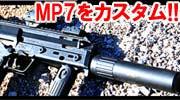 MP7エアガンカスタムパーツ特集!!