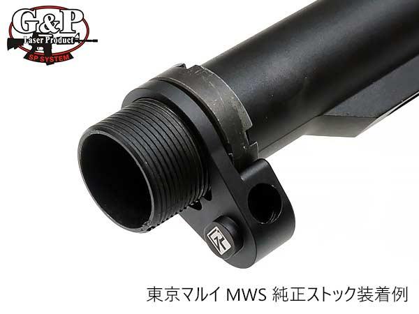 Marui MWS Extended Stock QD Sling Mount / マルイMWS GP-MWS005