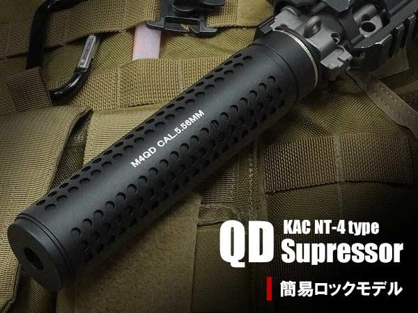 M4QD Suppressor サプレッサー サイレンサー