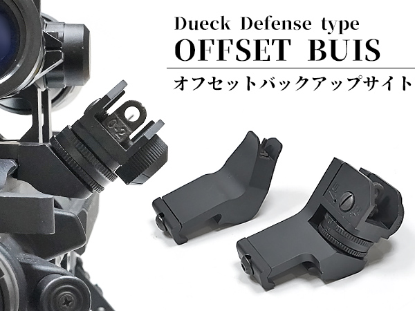Dueck Defense BUIS オフセット サイト アイアンサイト