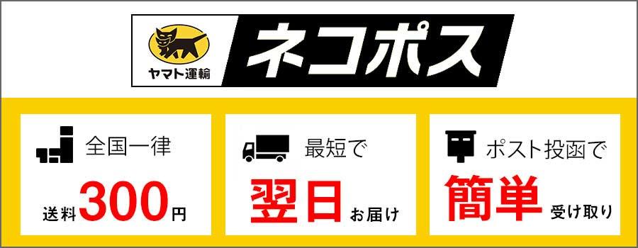 ネコポスで送料300円発送出来ます!!