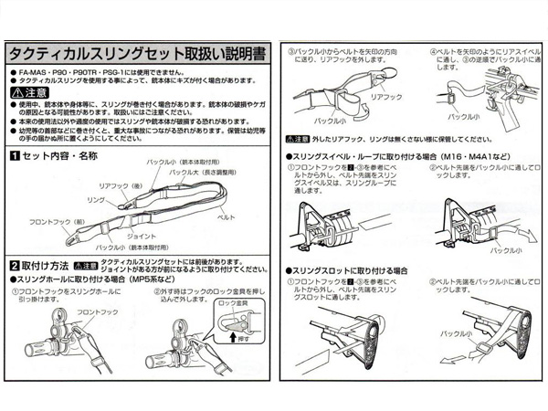 【東京マルイ】 No.117 タクティカルスリング