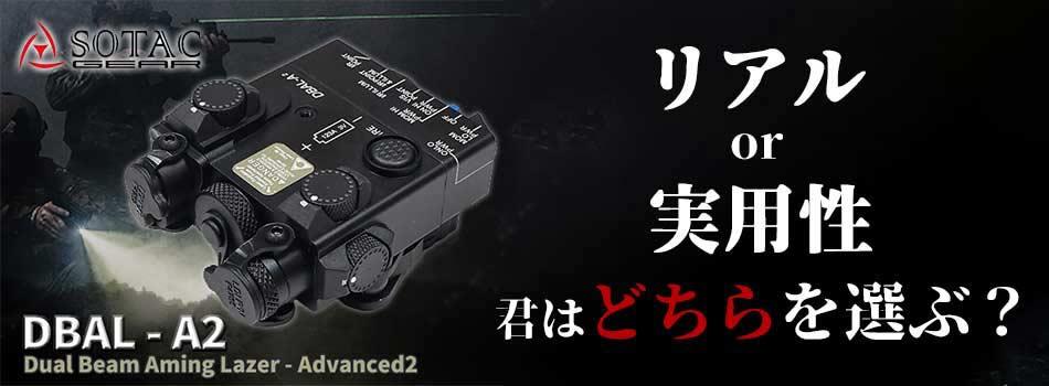 SOTAC製 DBAL-A2 フルギミック仕様で新登場。