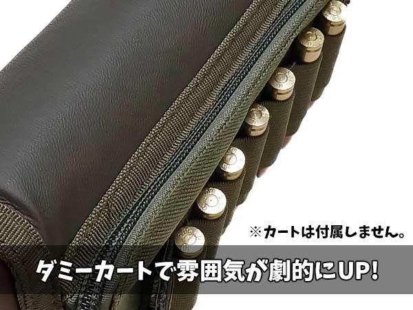 ショットガン&ライフルストックポーチ(カートホルダー2種付)