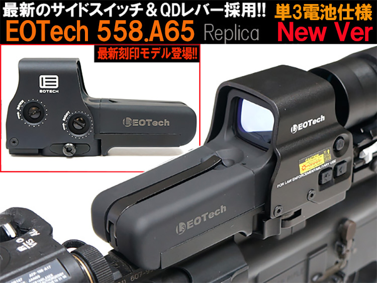 EOTech 558.A65タイプホロサイトレプリカ(ドットサイト)