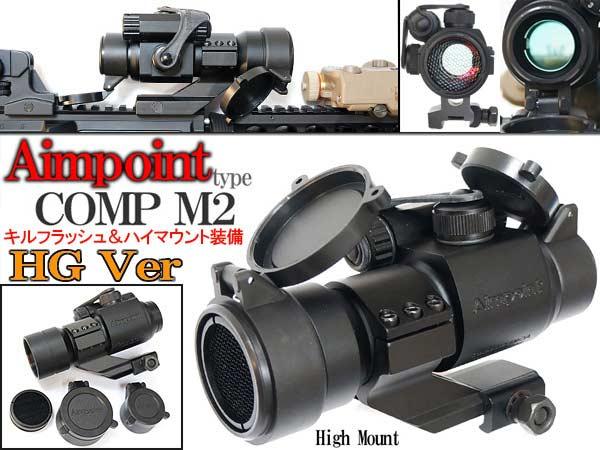 【Aimpointタイプ レプリカ】 COMP M2 レッドドットサイト (キルフラッシュ&ハイマウント)