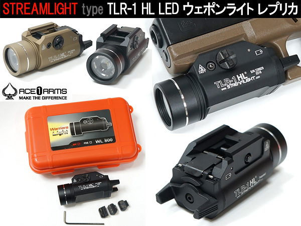 【STREAMLIGHTタイプレプリカ】TLR-1 HL LEDウェポンライト レプリカ