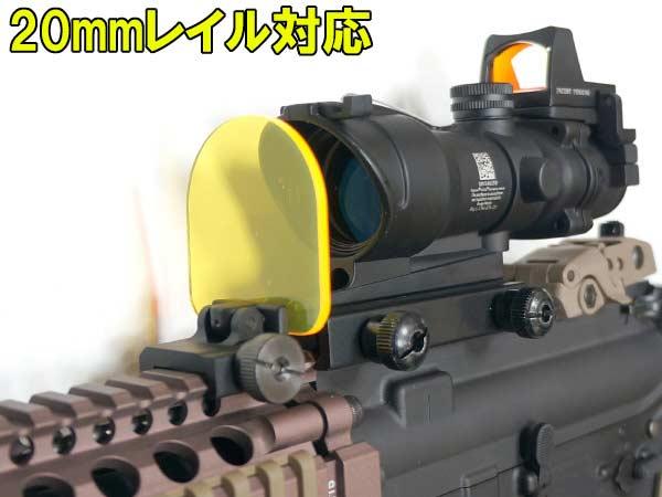 【オプティカルガード】(クリア/イエロー レンズ2枚セット)