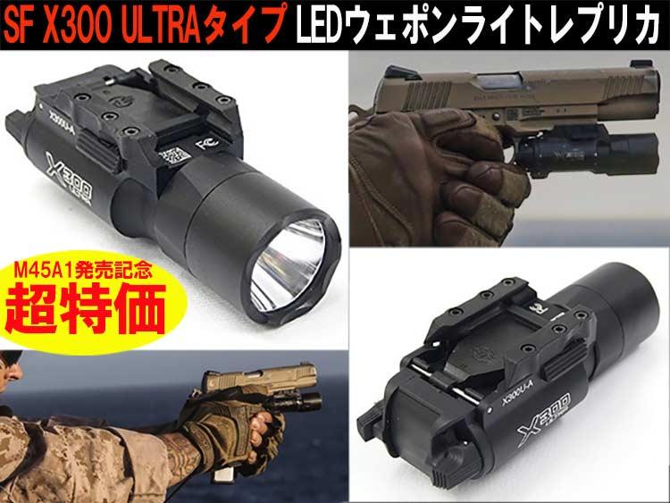 SF X300 ULTRAタイプLEDウェポンライトレプリカ