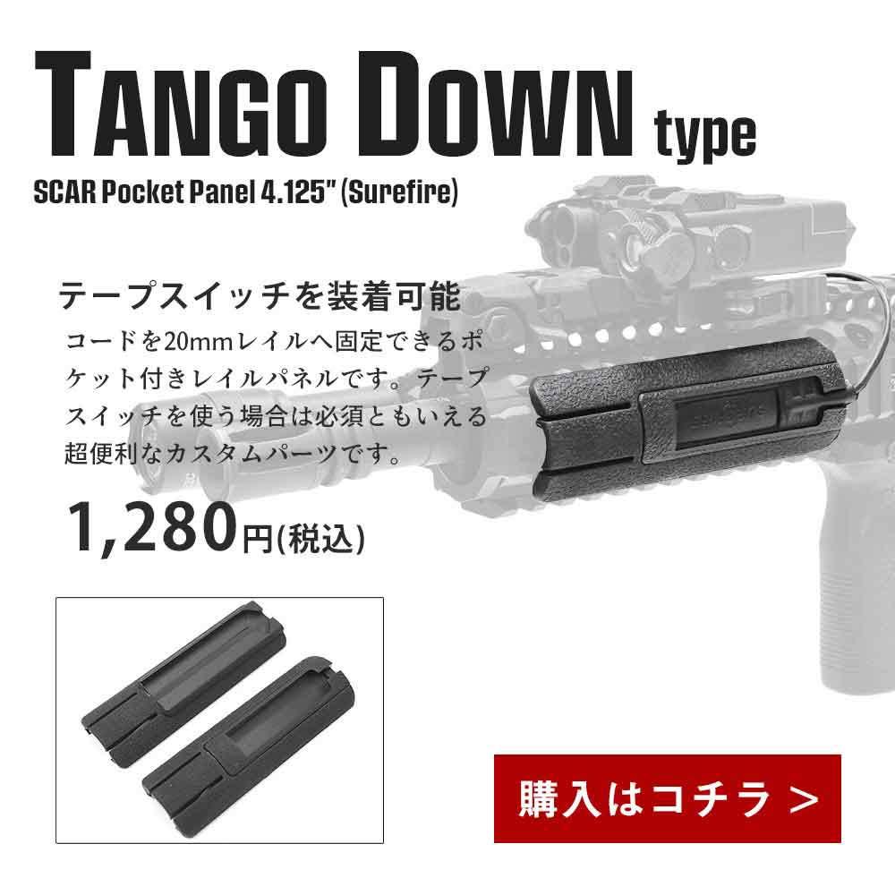 TANGO DOWN レイルパネル スイッチポケット付