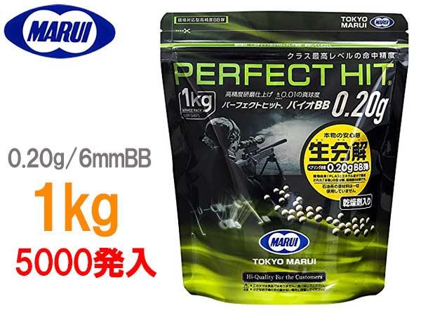 東京マルイ パーフェクトヒット バイオ 0.2g BB弾 1kg 5000発入(生分解)