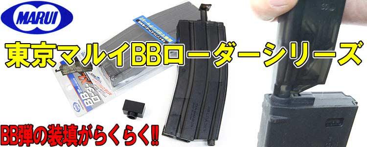 東京マルイ社製 BBローダー