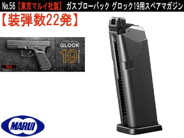 【東京マルイ社製】 ガスブローバック グロック19用スペアマガジン【G19対応】