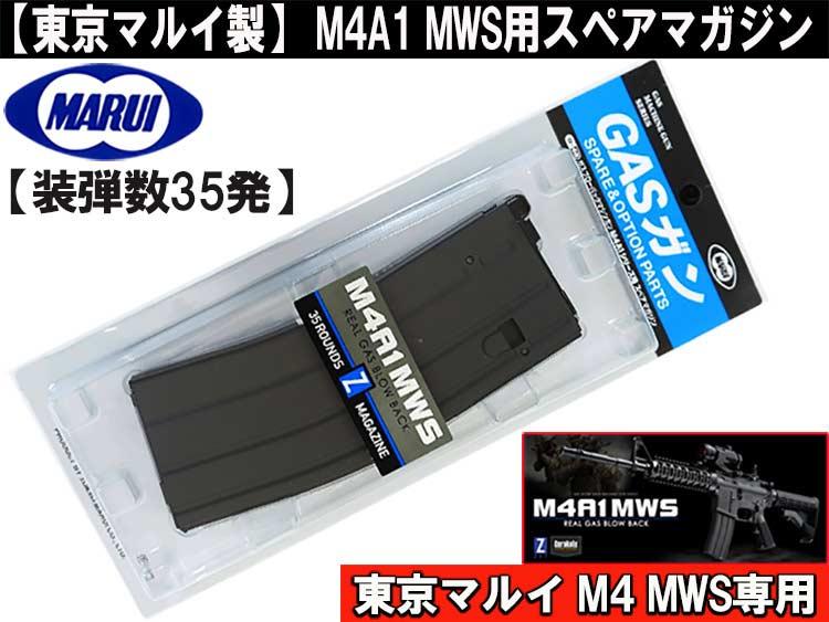 【東京マルイ社製】 ガスブローバック M4A1 MWS用スペアマガジン