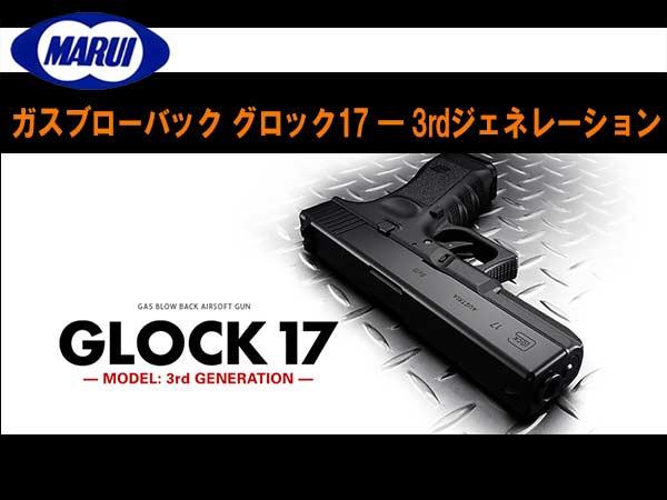 【東京マルイ】ガスブローバック グロック17 — 3rdジェネレーション [エアガン/MARUIエアーガン/ガスガン]