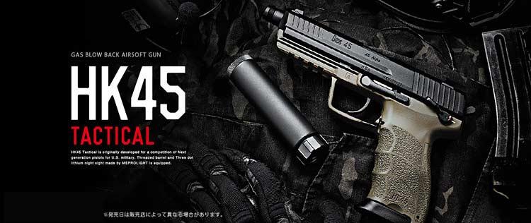 【東京マルイ】ガスブローバック HK45 タクティカル