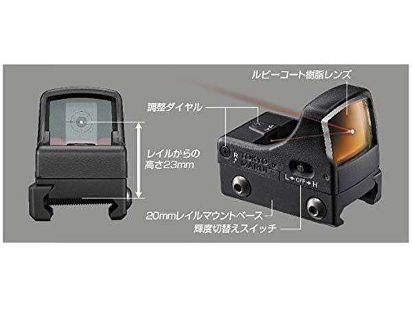 東京マルイ No.225 マイクロプロサイト