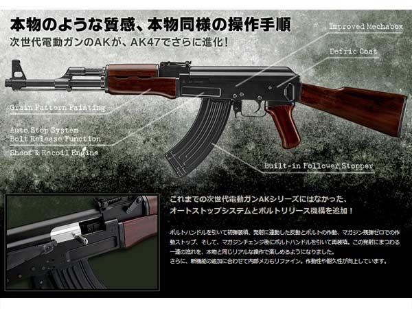【東京マルイ】リコイルショック 次世代電動ガン AK47 【電動エアガン/MARUIエアーガン】