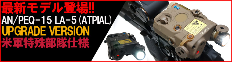 �ǿ������åץ��졼�ɥ�ǥ�!! AN/PEQ-15 LA-5 ATPIAL�����ץ�ץꥫ �����LED�饤��&�����ȥ����ƥ�⥸�塼��