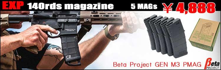 限定超特価!!【Magpul(マグプル)GEN M3 PMAG for AEG】【Beta Project製】スタンダードM4/M16対応 EXP 140rds magazine BOX Set!!