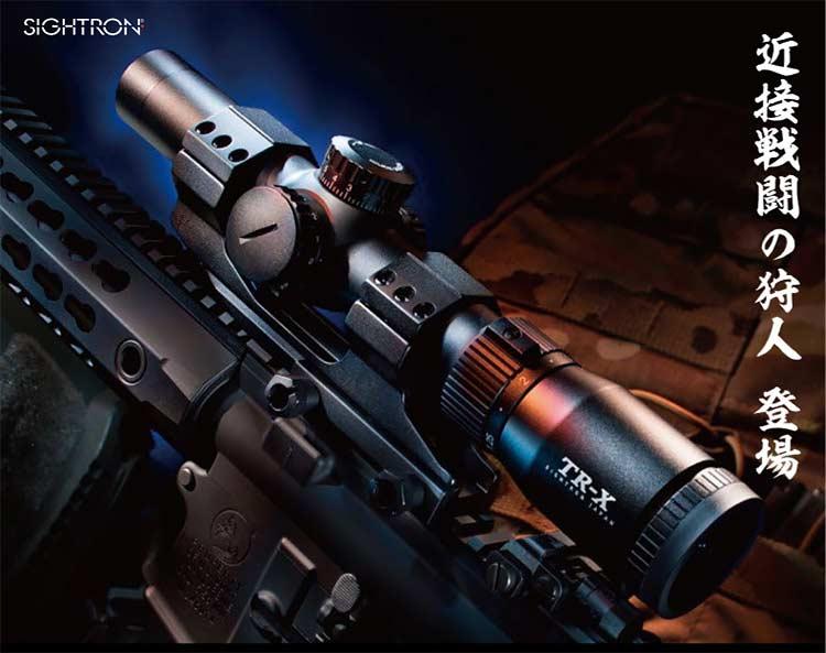 SIGHTRON サイトロン TR-X 1.25-4.5x24 IR CQBスコープ