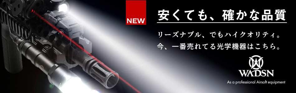 wadsn 光学機器 バナー