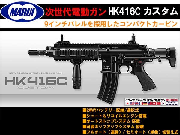 【東京マルイ】リコイルショック 次世代電動ガン HK416C カスタム