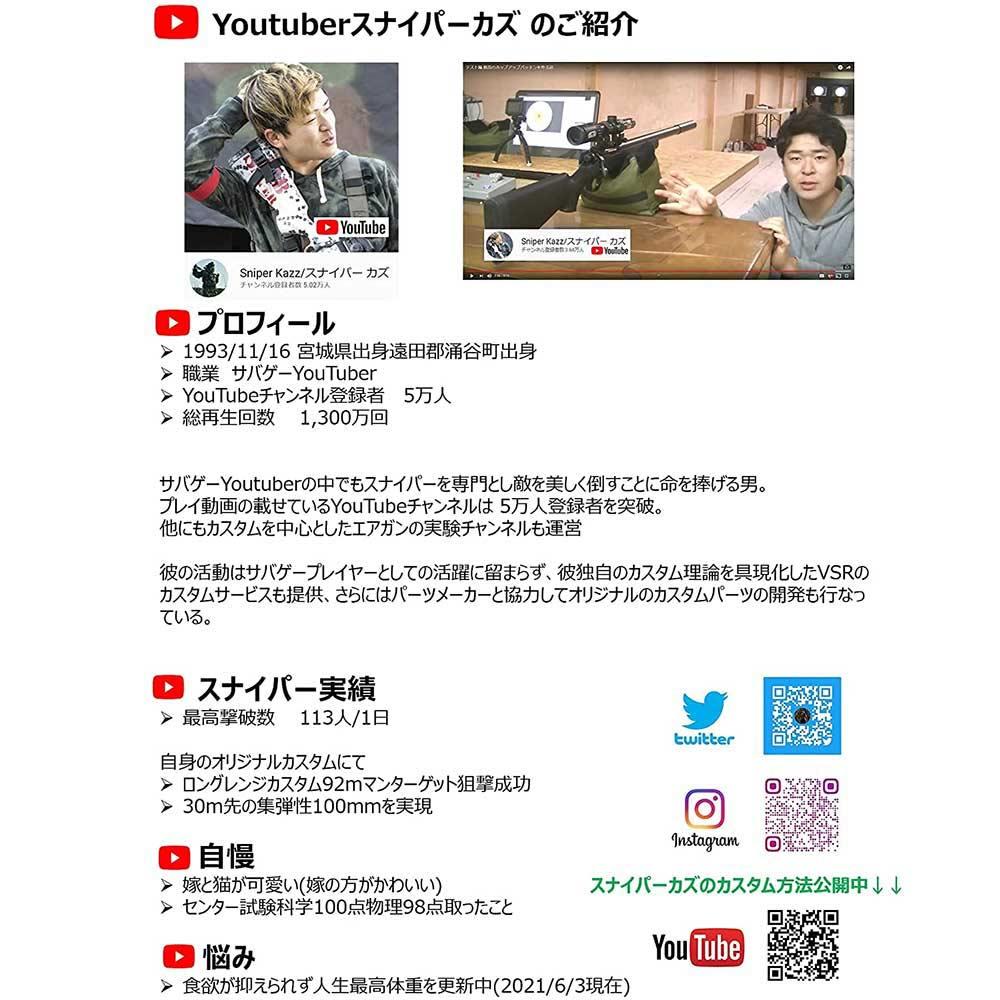 宮川ゴム [国産] Youtuber スナイパーカズモデル V2 VSR 専用 シリコン